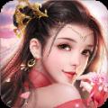 仙缘奇剑手游官方测试版 v2.4.0
