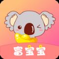 富宝宝小额贷款app下载 v1.0.2