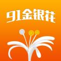 91金银花app下载贷款官方版 v1.0