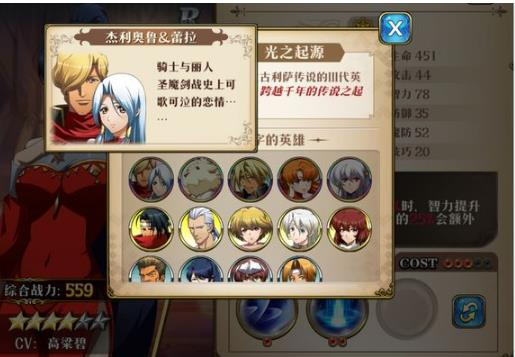 梦幻模拟战手游10.25更新内容一览 新英雄杰利奥鲁-蕾拉上线[多图]