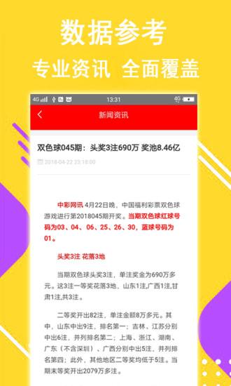 大众彩票app下载苹果ios版图片1