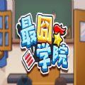 最�逖г�2019微信小游戏安卓版 v1.0