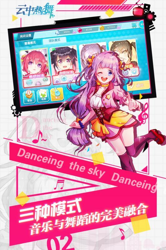 云中热舞手游官方正式版图片1