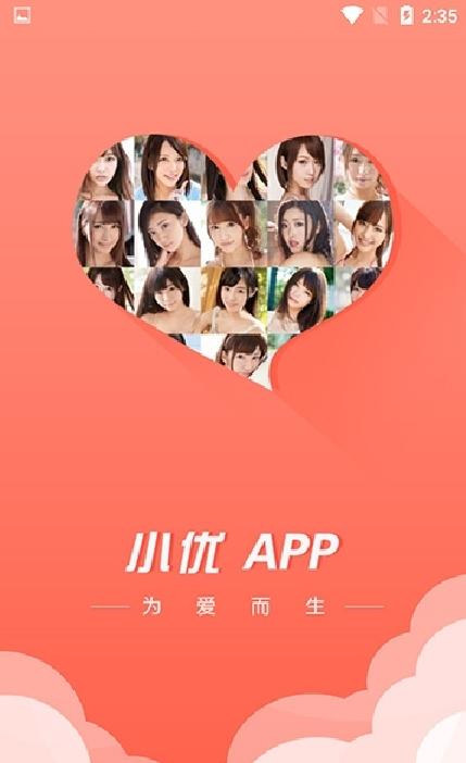 小优app为爱而生0.0.22图1