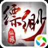 缥缈仙旅手游官方腾讯版 v5.50.0
