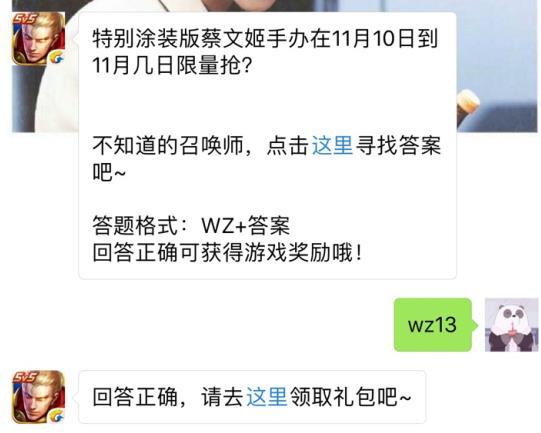特别涂装版蔡文姬手办在11月10日到11月几日限量抢? 王者荣耀11月11日每日一题答案[图]