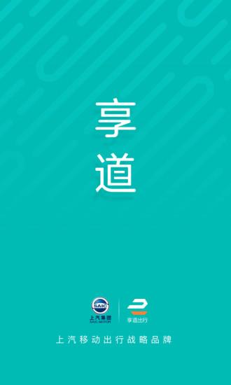 享道出行司机端app下载官方版图片1