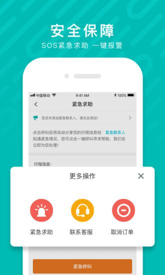 享道出行司机端app下载官方版图片3