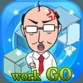 我的办公室生活游戏安卓最新版 v1.0