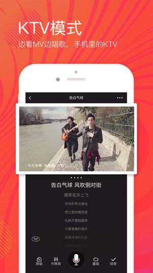 全民k歌官网ios手机版图片2