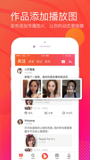 全民k歌官网ios手机版图片4
