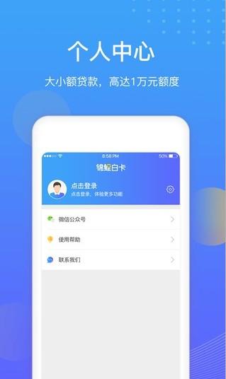 锦鲤白卡app下载官方版图2: