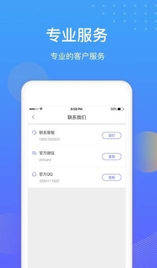 锦鲤白卡app下载官方版图1: