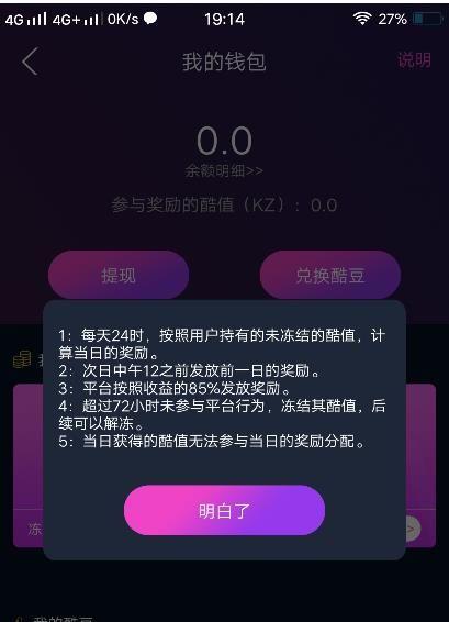 小酷鱼短视频邀请码app下载图片3