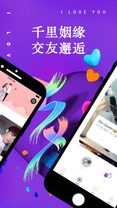 PaoPao语音交友app官方下载图2: