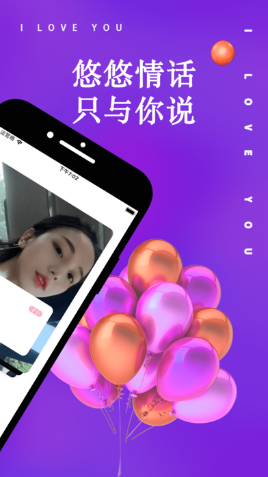 PaoPao语音交友app官方下载图3:
