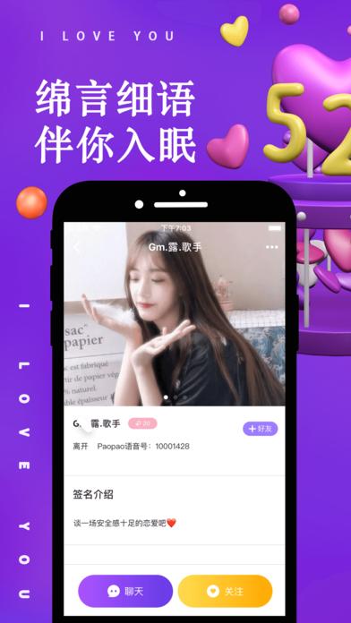 PaoPao语音交友app官方下载图4: