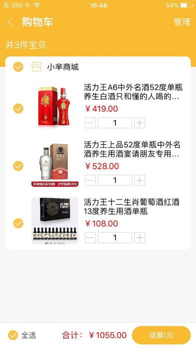 小芈商城官方app手机版下载图4: