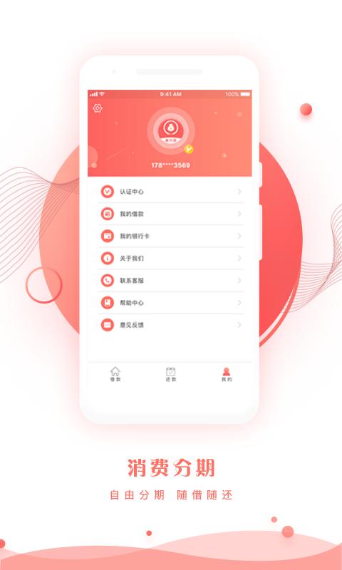 能力贷官方版app下载图4: