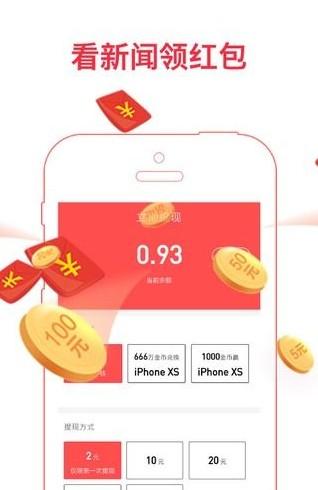 悦多钱赚钱app下载图4: