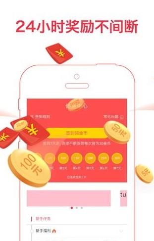 悦多钱赚钱app下载图2: