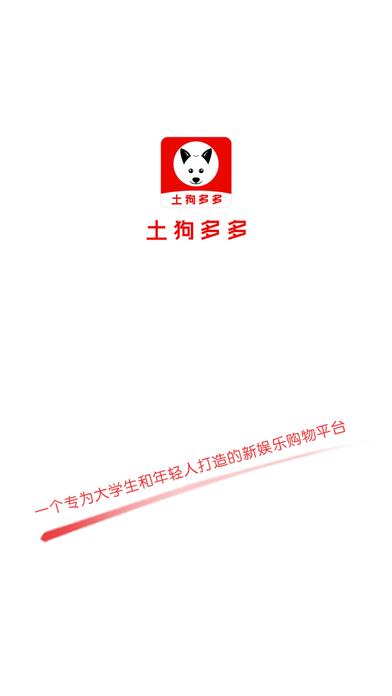 土狗多多手机版app下载图1: