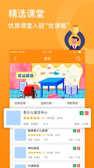 优课橙app手机版下载图3: