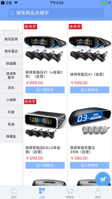 铁将军商城手机版官方app下载图4: