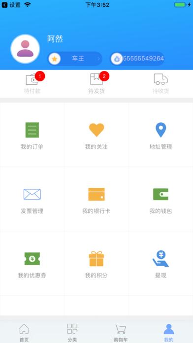 铁将军商城手机版官方app下载图5: