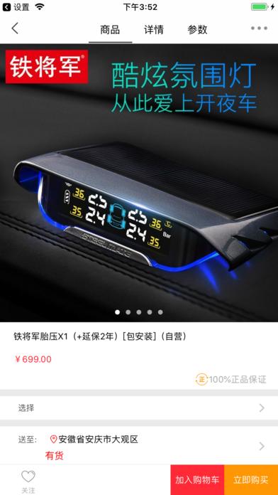 铁将军商城手机版官方app下载图2: