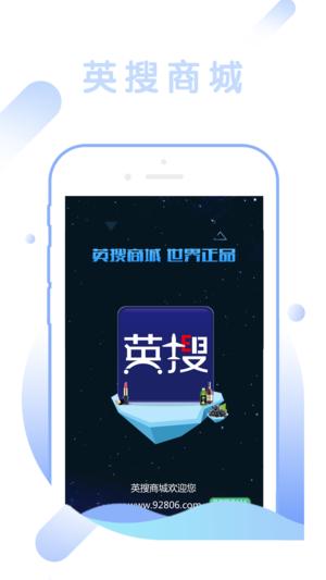 英搜商城官方版app下载安装图1: