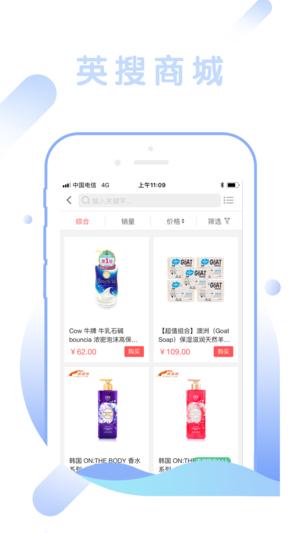 英搜商城官方版app下载安装图3: