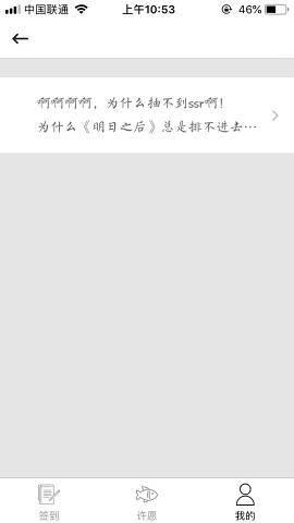 一条锦鲤app软件下载图5:
