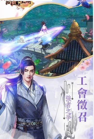问道江湖手游安卓最新版下载图1:
