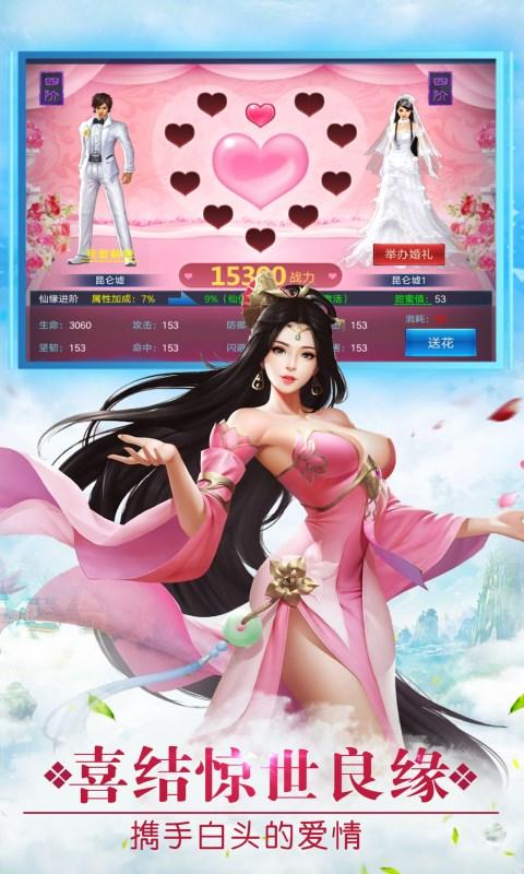 混沌天仙传手游官方最新版图3:
