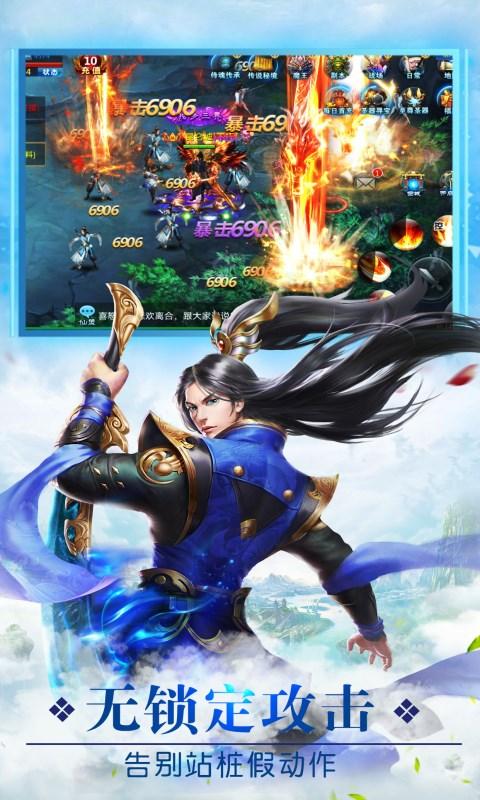 混沌天仙传手游官方最新版图4:
