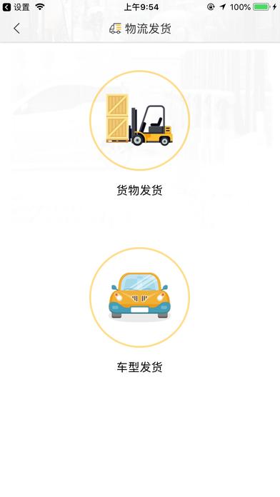 麦巴特汽车官方app手机版下载图3: