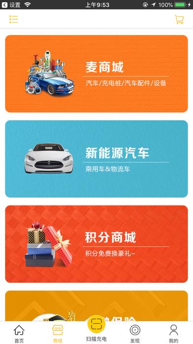 麦巴特汽车官方app手机版下载图4: