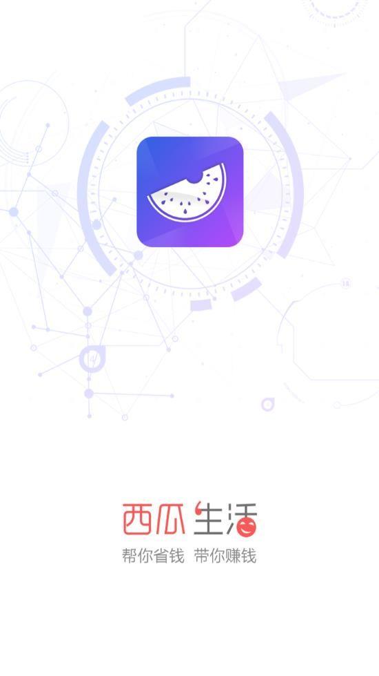 西瓜生活app下载图3: