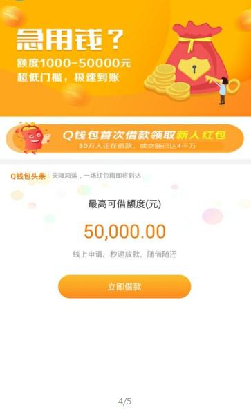 Q钱包贷款app下载官方版图3: