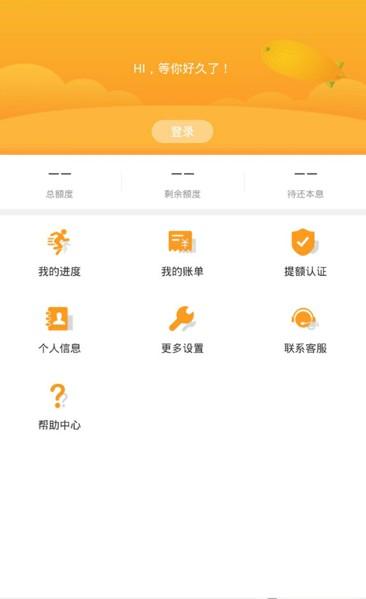 Q钱包贷款app下载官方版图2: