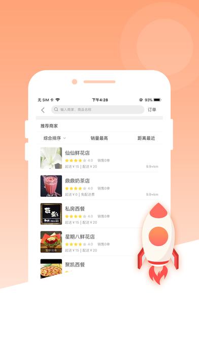 幸福綦城app手机版下载图4: