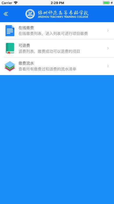 锦州师专平台app下载官方手机版图2: