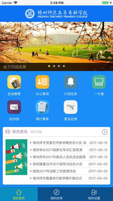 锦州师专平台app下载官方手机版图1: