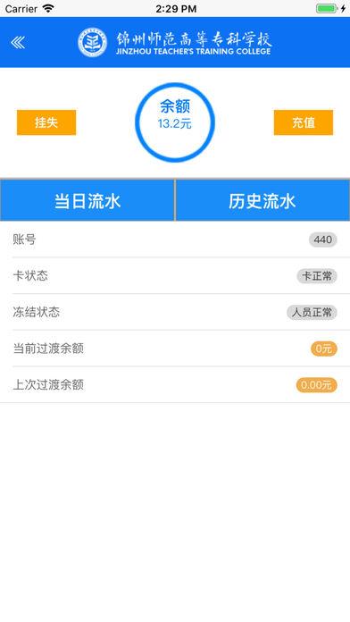 锦州师专平台app下载官方手机版图5: