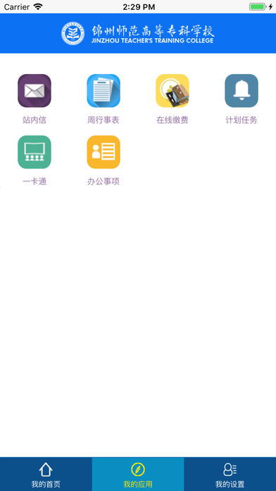 锦州师专平台app下载官方手机版图4: