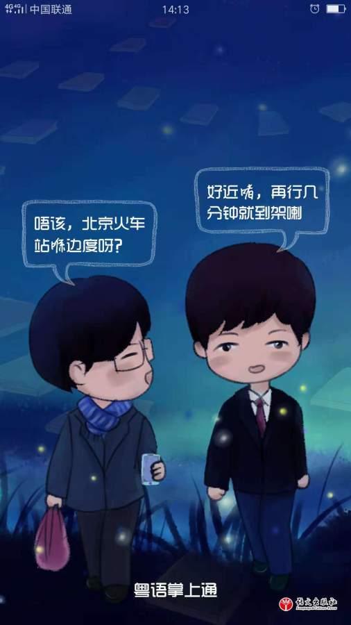 粤语掌上通app软件下载图1: