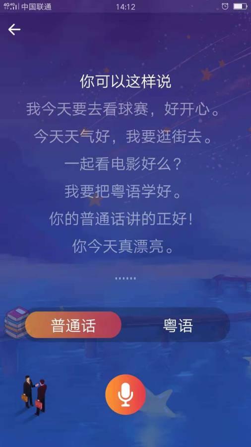 粤语掌上通app软件下载图4: