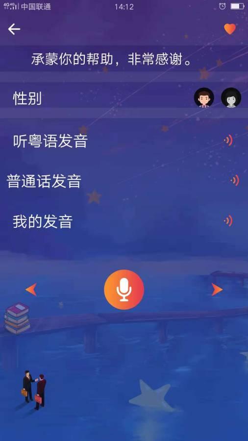 粤语掌上通app软件下载图5: