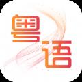 粤语掌上通app软件下载 v1.0